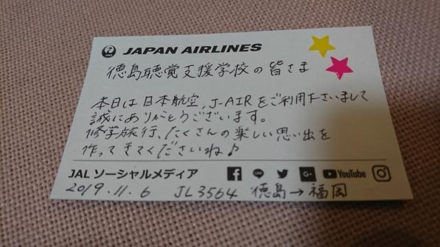 飛行機のCAさんからもらったメッセージ