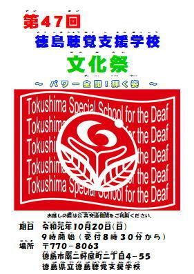 第47回徳島聴覚支援学校文化祭